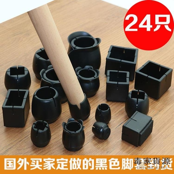 24個裝 黑色椅子腳套加厚耐磨靜音實木地板保護腳墊【毒家貨源】