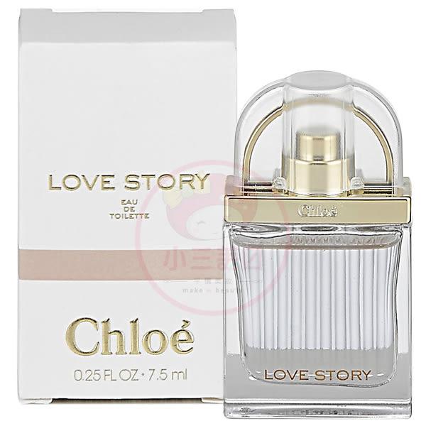 Chloe 愛情故事Love Story 晨曦淡香水(7.5ml)【小三美日】