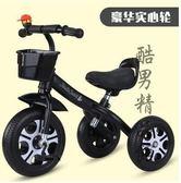 兒童三輪車寶寶腳踏車2-6歲大號單車幼小孩自行車玩具車CY 酷男精品館