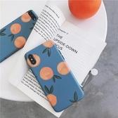 韓風復古橘子小清新蘋果手機殼iphoneX/XR/XsMax硅膠軟殼全包邊保護套