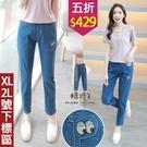 【五折價$429】糖罐子造型刺繡口袋縮腰單寧長褲→藍 現貨【KK7229】(XL.2L號下標區)