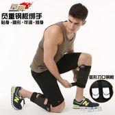 男負重裝備跑步沙袋綁腿鉛塊鋼板可調節運動隱形沙包負重綁腿  9號潮人館