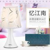 台燈 床頭燈臥室台燈氛圍燈暖光創意溫馨裝飾結婚房現代簡約 CP2924【野之旅】
