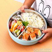 兒童餐具餐盒不銹鋼分隔分格餐盤寶寶便當盒小學生幼兒園飯盒防燙 居樂坊生活館