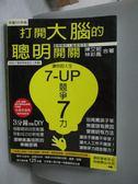 【書寶二手書T6/心理_ZJZ】打開大腦的聰明開關-競爭7力_陳艾妮