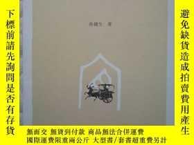 二手書博民逛書店官僚主義的起源和罕見模式(邵燕祥序)Y19322 孫越生 著 福