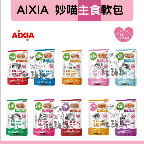AIXIA愛喜雅〔妙喵主食軟包/貓餐包,13種口味,70g〕(單包)