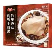 [COSCO代購] W124829 享點子 冷凍竹笙鹿野土雞湯 2.6公斤 兩入