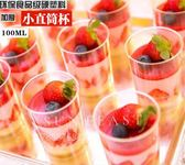 小直筒杯一次性透明塑料慕斯杯提拉米蘇杯布丁杯甜品杯100只  〖korea時尚記〗