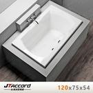 【台灣吉田】T126-120 長方形壓克力浴缸(嵌入式空缸)120x75x54cm