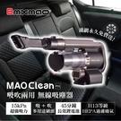 日本Bmxmao MAO Clean M1 地表最強車用無線吸塵器 - 6組吸頭/附收納包 (車用清潔/電腦清潔/木屑吹塵)