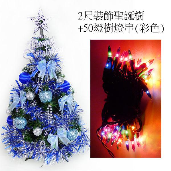 台灣製可愛幸福2呎/2尺(60cm)裝飾聖誕樹(藍銀色系)+50燈鎢絲彩色樹燈串(本島免運費)