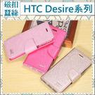 HTC Desire 830 825 828 530 蠶絲紋皮套 月詩系列 內軟殼 支架 插卡 皮套 商務皮套