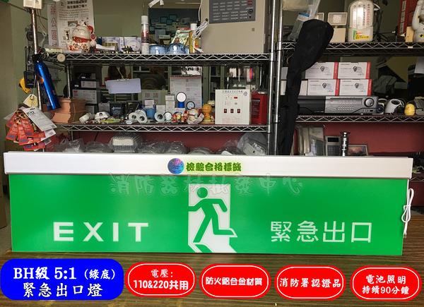 消防器材批發中心 大型投光LED型出口燈 BH級100E LED 100*25公分 方向燈 .消防指示燈