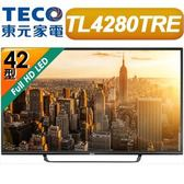 TECO 東元 42吋 LED液晶顯示器+視訊盒 TL4280TRE / TS1301TRA ★24期0利率★