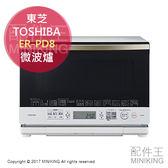 【配件王】日本代購 TOSHIBA 東芝 ER-PD8 微波爐 白 石窯 過熱 水蒸 蒸氣 26L 遠紅外線 烤箱 節電