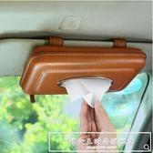 車載紙巾盒掛式掛遮陽板掛天窗車用紙巾盒汽車用品內飾車載抽紙盒『韓女王』