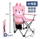 戶外卡通折疊椅美術寫生椅子便攜露營休閒靠背椅釣魚畫畫凳子XW 快速出貨
