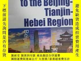 二手書博民逛書店Tourist罕見guide to the Beijing Ti