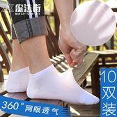 襪子男短襪夏季薄款網眼超薄透氣純棉防臭短筒吸汗低幫 魔法街