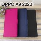 【Dapad】經典皮套 OPPO A9 2020 / A5 2020 (6.5吋)