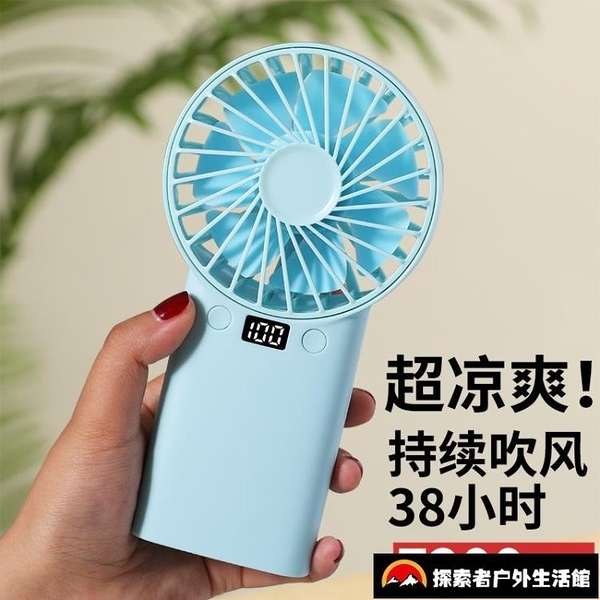 小風扇usb兩用手持迷你便攜式電池隨身小型電風【探索者戶外】