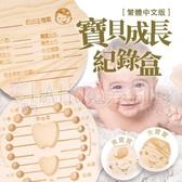 繁體中文款實木寶寶胎毛盒乳牙盒牙齒保存盒子嬰兒幼兒  品收藏盒