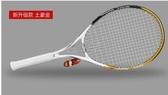 網球拍學生初學者男女士碳素訓練全雙人單人套裝帶線回彈 俏女孩