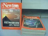 【書寶二手書T6/雜誌期刊_RDY】牛頓_80~91期間_共12本合售_科技文明的回顧及展望