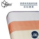 【Outdoorbase 舒柔布充氣床包套 L/XL《彩虹糖果》】26329/充氣床床包/保潔床包套/防塵套