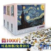 迷你1000片拼圖成人超難小迷你益智玩具紙質減壓【英賽德3C數碼館】