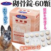 【zoo寵物商城】保護犬貓關節【SCIENCE】砌骨錠-60顆 (1罐)