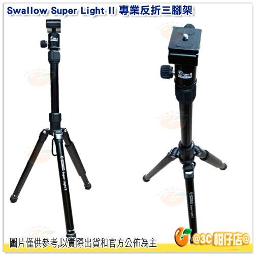 送腳架袋 燕子 Swallow Super Light II 二代 專業輕型反折三腳架 公司貨 承重3kg 鋁合金 旅行