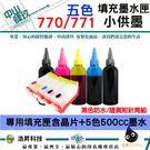 【五色空匣+晶片+500cc 五色墨水/黑色防水】CANON PGI-770+CLI-771 填充式墨水匣