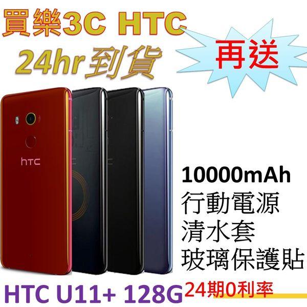 HTC U11 Plus 手機128G,送 10000mAh行動電源+清水套+玻璃保護貼+清潔組,24期0利率 HTC U11+