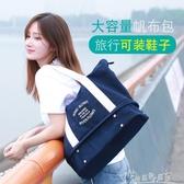 大號手提袋大容量購物袋學生韓版雙層袋子環保袋帆布包女單肩文藝 奇思妙想屋