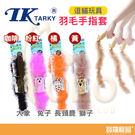 TK兔子羽毛手指套逗貓玩具-粉紅【寶羅寵品】