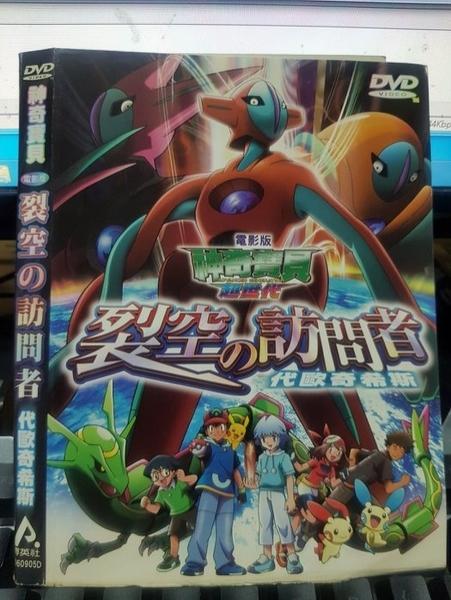 挖寶二手片-P01-211-正版DVD-動畫【神奇寶貝:裂空的訪問者代歐奇希斯 電影版】-國日語發音