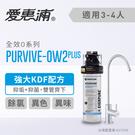 【信源】EVERPURE愛惠浦 KDF 抑菌家用強效型淨水器 PURVIVE-OW2PLUS (含安裝)