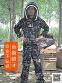 防蜂服 防蜂服 全套加厚防蜂衣 專用蜜蜂連體衣馬蜂養蜂分體服迷彩送手套 MKS霓裳細軟