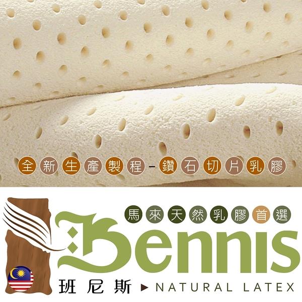 【班尼斯國際名床】【單人3x6.2尺x10cm】全新生產製程鑽石切片乳膠~百萬馬來保證‧天然乳膠床墊