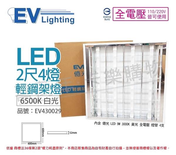 EVERLIGHT億光 LED T8 9W 6500K 白光 2尺4燈 全電壓 輕鋼架 _ EV430029