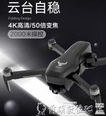 空拍機 無人機航拍高清專業4K云臺四軸飛行器GPS折疊大型無刷遙控飛機 LX爾碩 雙11