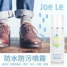 Joe Le 防水防污噴霧劑 250ml...