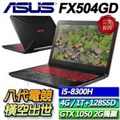 【ASUS華碩】【零利率】TUF Gaming FX504GD-0201A8300H  隕石黑 ◢15.6吋八代CPU電競機 ◣