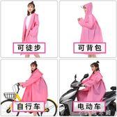 雨衣女成人韓國時尚徒步學生單人男騎行電動電瓶車自行車雨披兒童   伊鞋本鋪