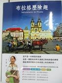 【書寶二手書T4/旅遊_DRG】布拉格歷險趣_林小薰