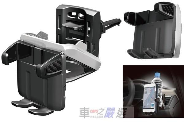 車之嚴選 cars_go 汽車用品【DZ475】日本CARMATE 多功能冷氣孔飲料架 置物架 可變式手機飲料架
