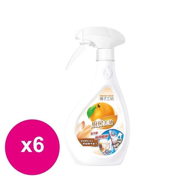 橘子工坊 天然廚房爐具專用清潔劑-兩用噴槍頭480mlX6瓶