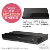 【配件王】日本代購 SONY BDZ-FT2000 4K Ultra HD 藍光播放器 2TB